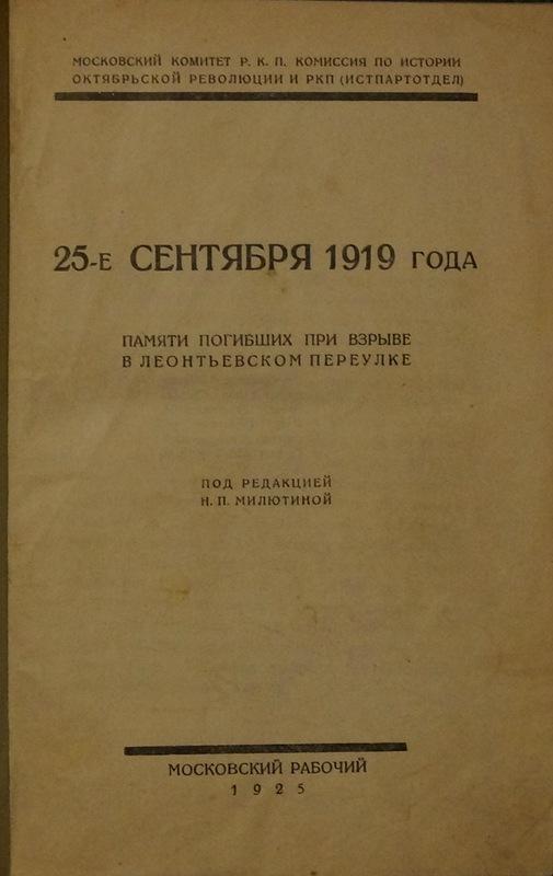25-е Сентября 1919 года. Памяти погибших при взрыве в Леонтьевском переулке