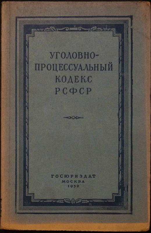 Уголовный кодекс рсфср 1926г