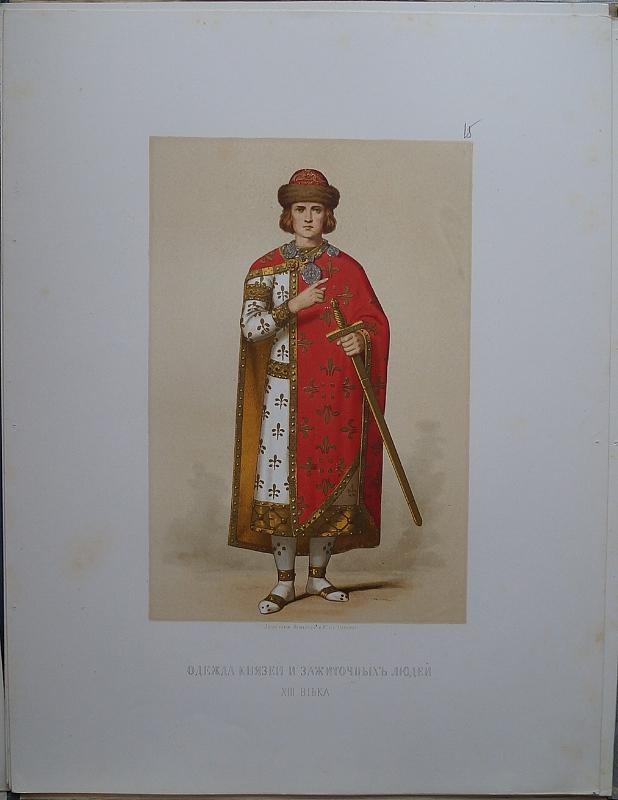 Одежды русских князей
