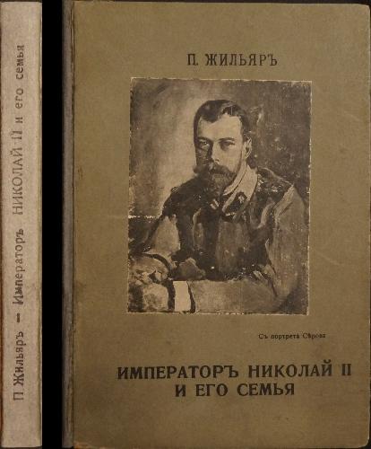 Пьер жильяр (фото начала xx века)
