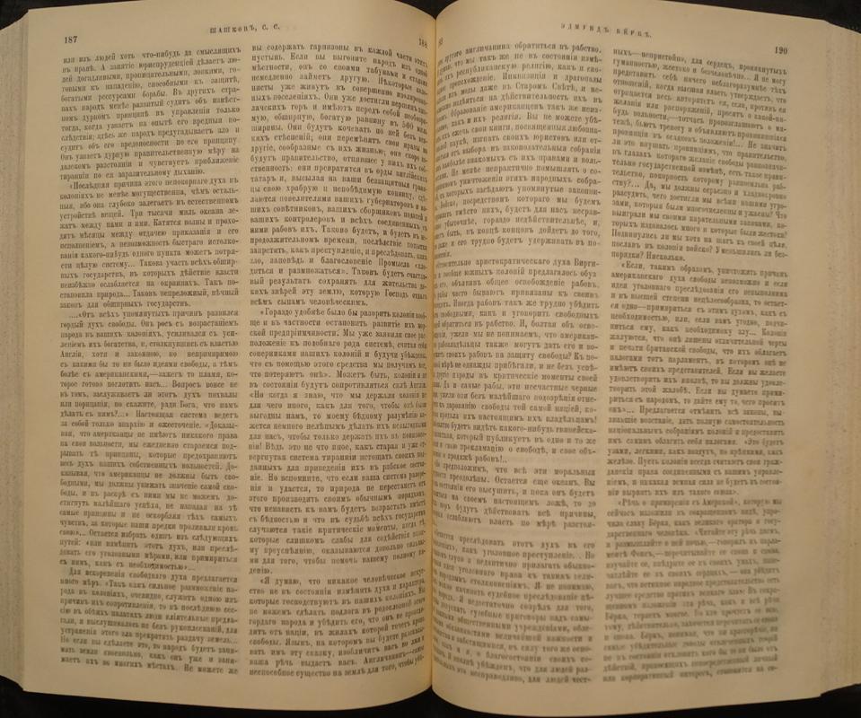 russian history essays